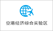 China Federation of logistics and purchasing and Planning Institute